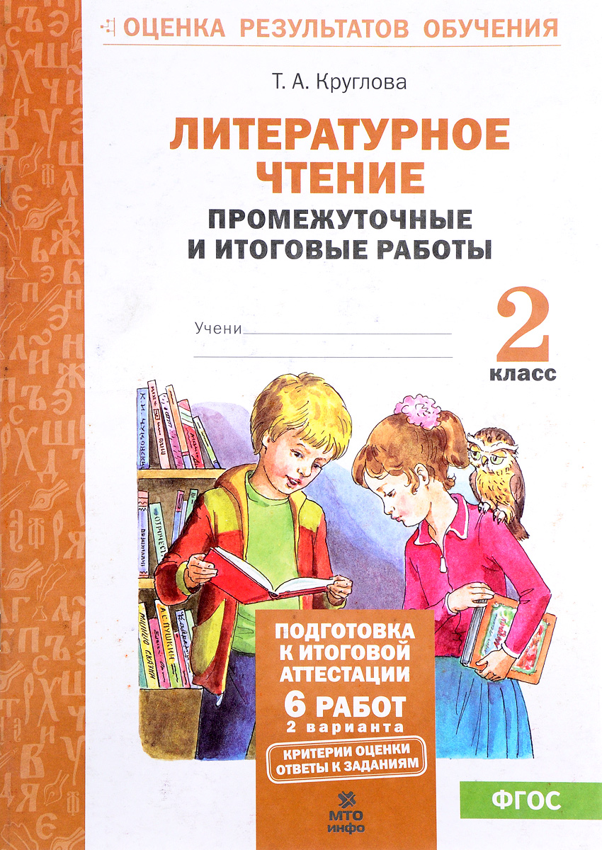Литературное чтение. 2 класс. Промежуточные и итоговые работы