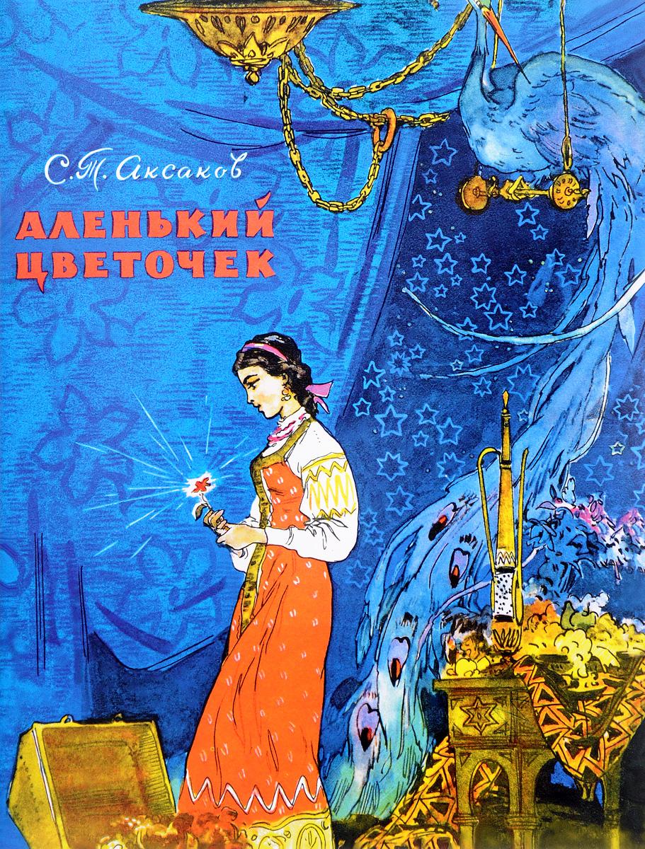 Аленький цветочек, Аксаков С.