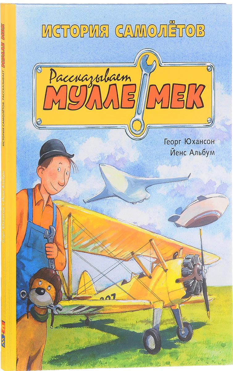 Георг Юхансон История самолетов. Рассказывает Мулле Мек. История транспорта для детей мулле мек строит лодку
