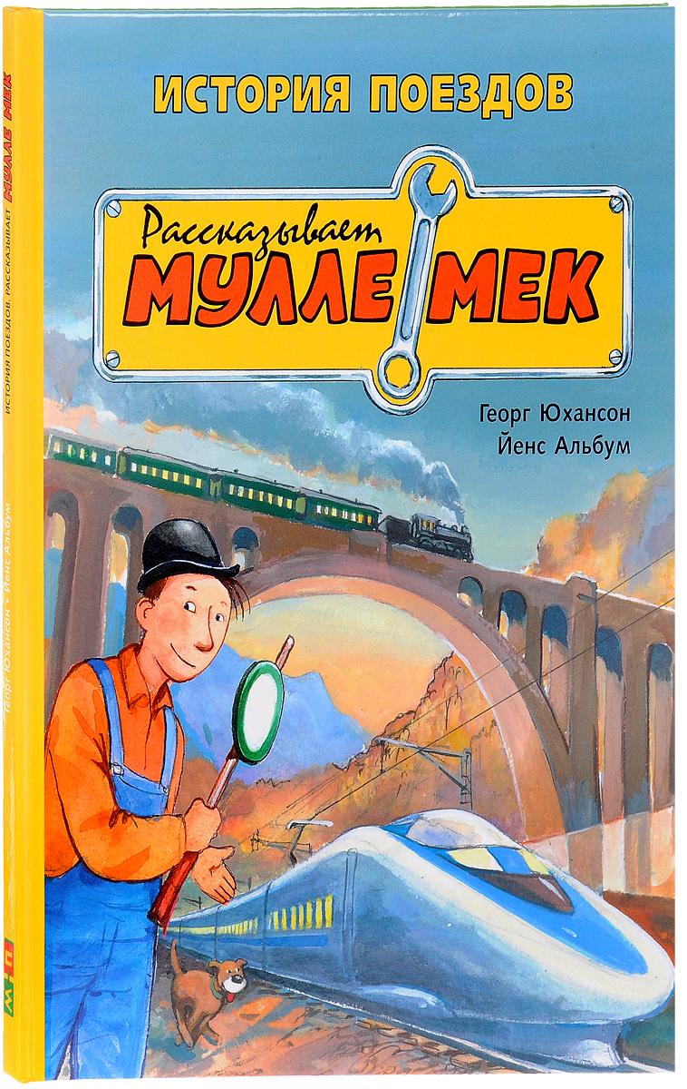Георг Юхансон История поездов. Рассказывает Мулле Мек. История транспорта для детей мулле мек строит лодку