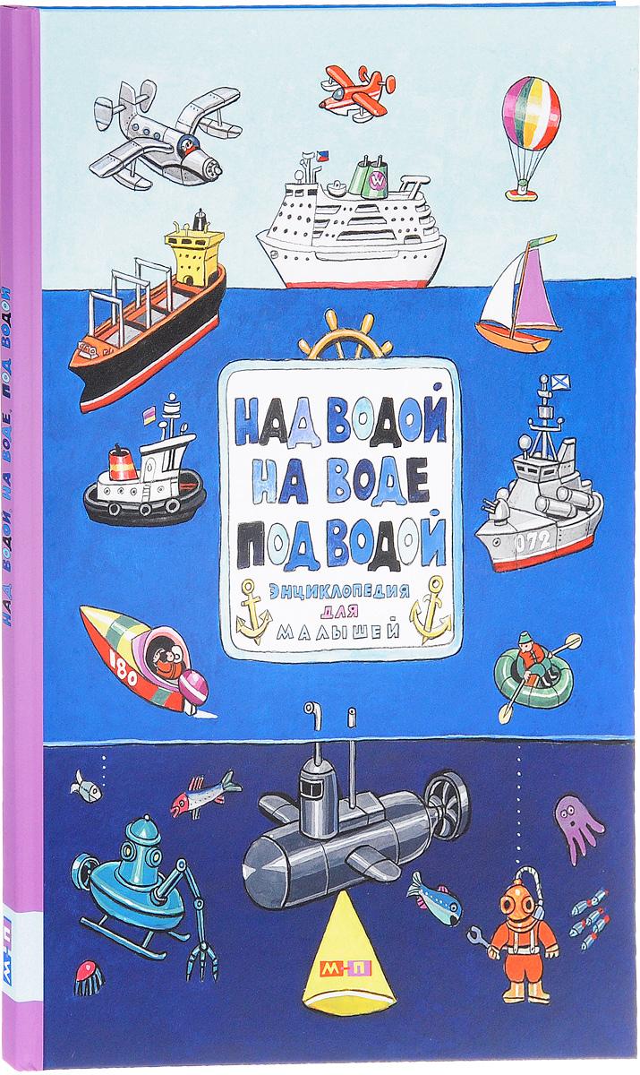 Николай Ватагин Над водой, на воде, под водой. Энциклопедия для малышей фотошторы тюлевые под водой