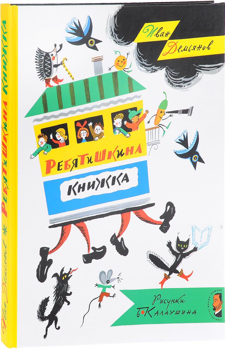 Иван Демьянов Ребятишкина книжка иван комлев ковыль сборник