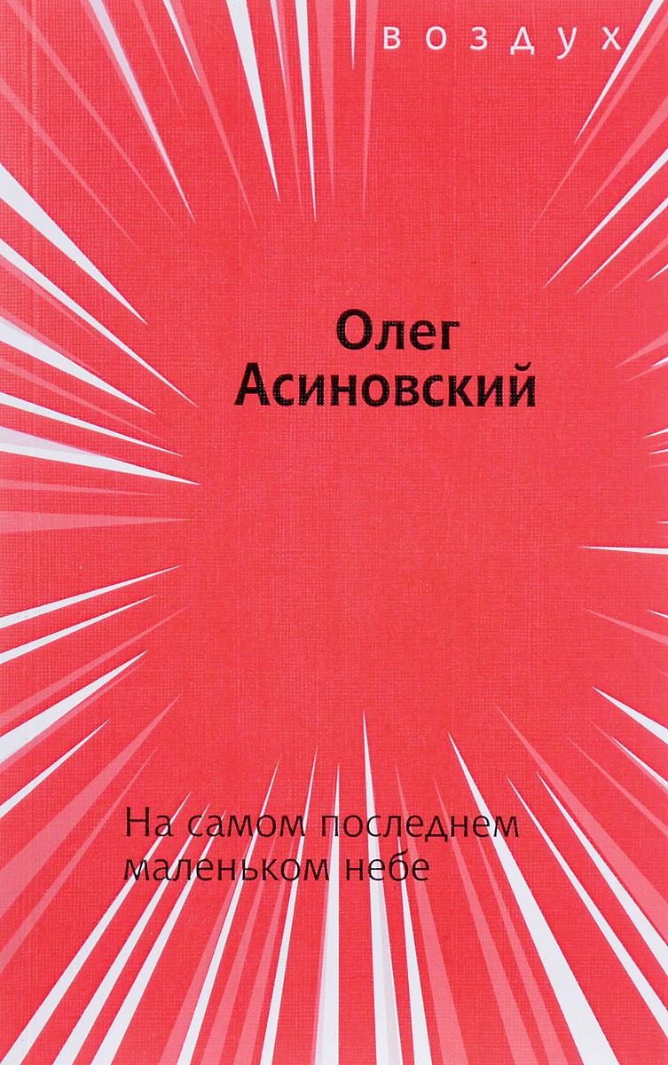 Олег Асиноский На самом последнем маленьком небе