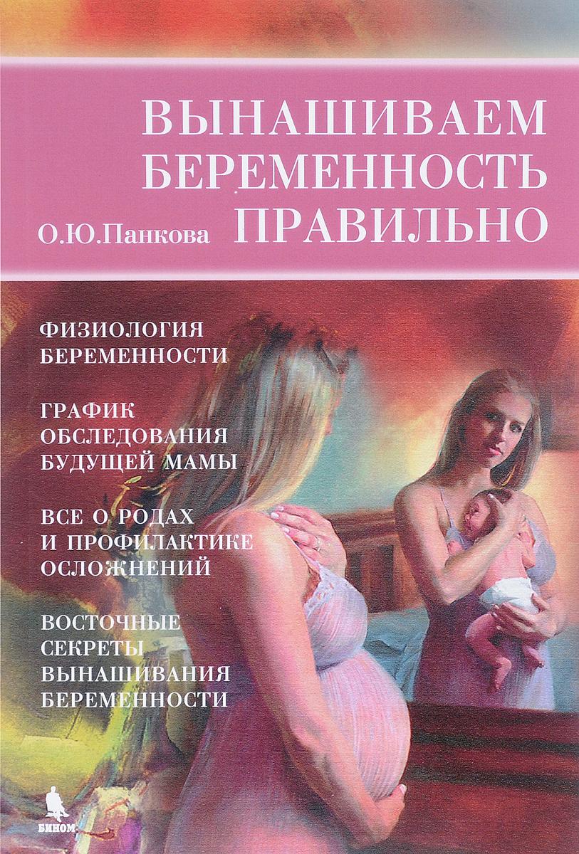 Вынашиваем беременность правильно!