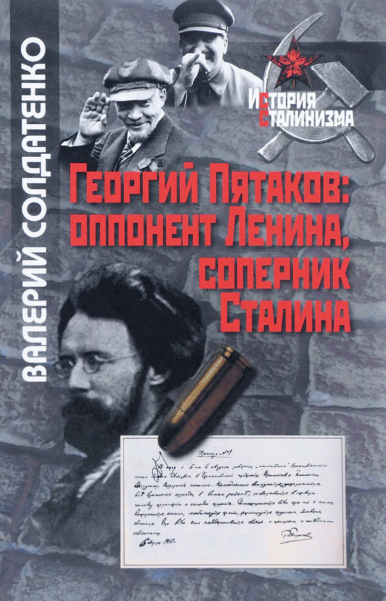 В. Ф. Солдатенко Георгий Пятаков. Оппонент Ленина, соперник Сталина