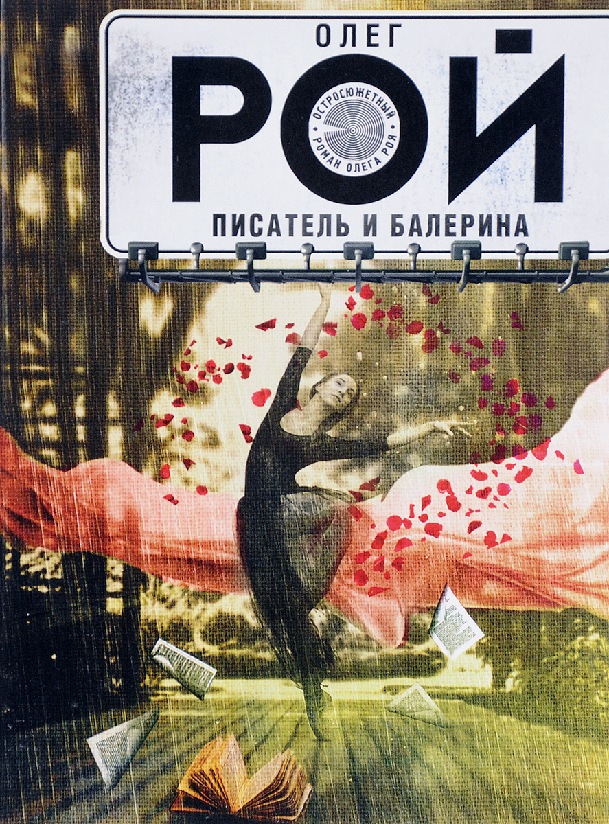 Олег Рой Писатель и балерина писатель и балерина эксмо