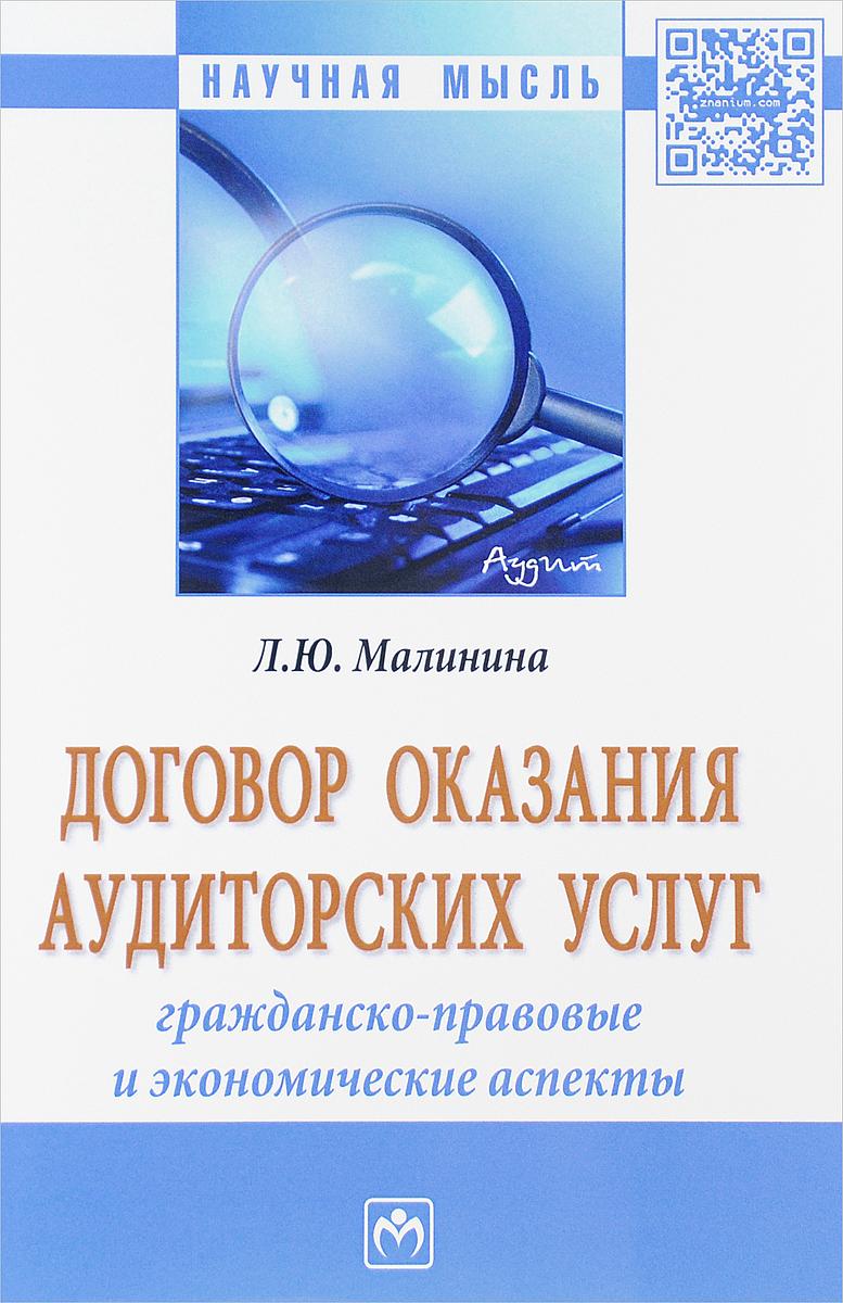 Договор оказания аудиторских услуг. Гражданско-правовые и экономические аспекты. Монография