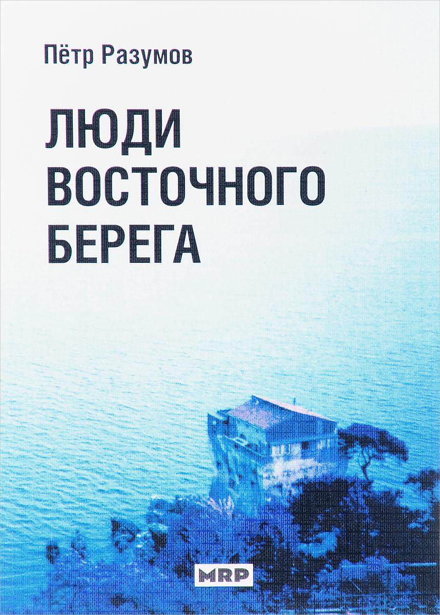Петр Разумов Люди восточного берега мишель уэльбек очертания последнего берега стихи