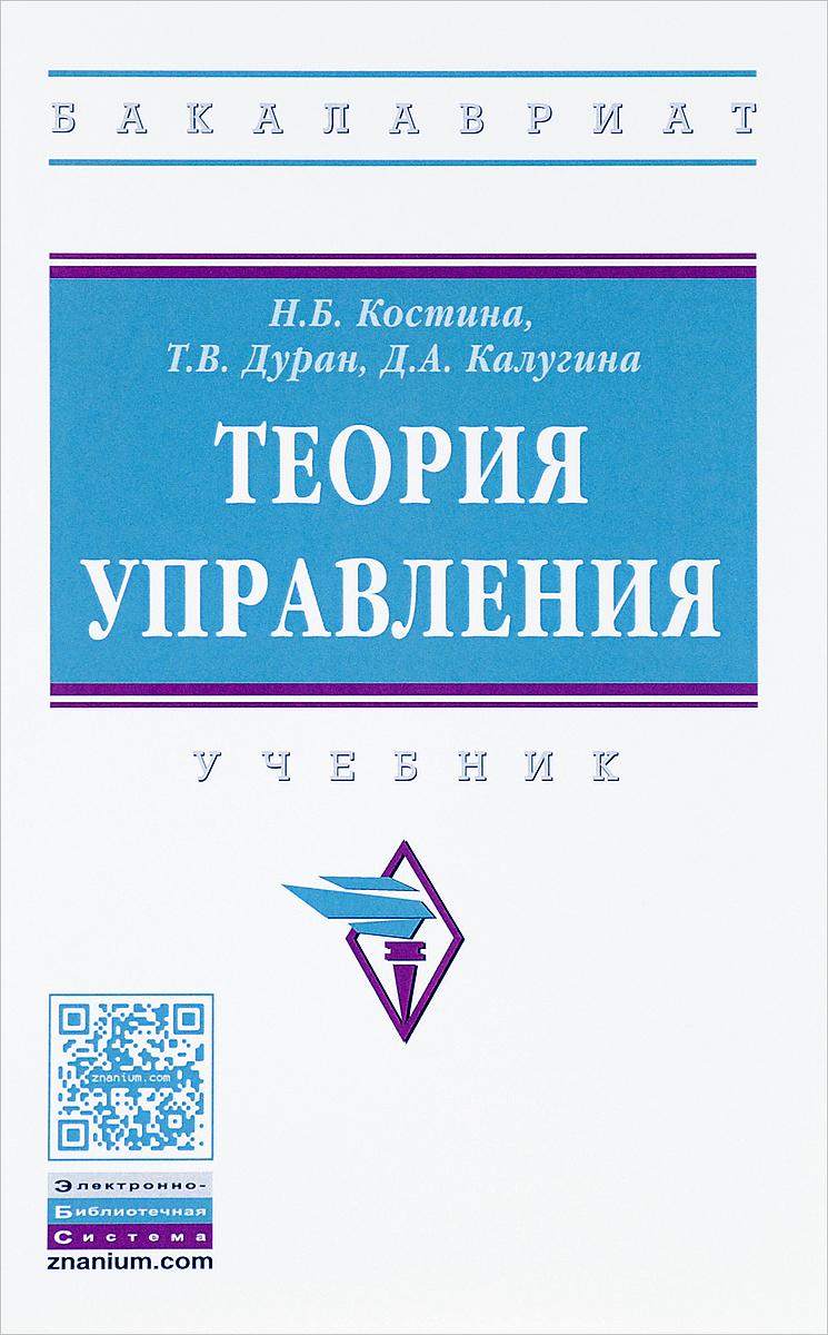 Н. Б. Костина, Т. В. Дуран, Д. А. Калугина Теория управления. Учебник