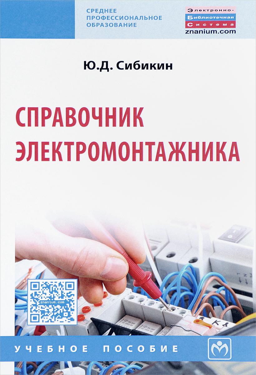 Ю. Д. Сибикин Справочник электромонтажника. Учебное пособие связь на промышленных предприятиях