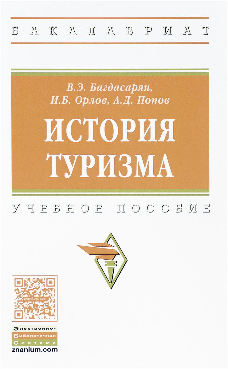 В. Э. Багдасарян, И. Б. Орлов, А. Д. Попов История туризма. Учебное пособие