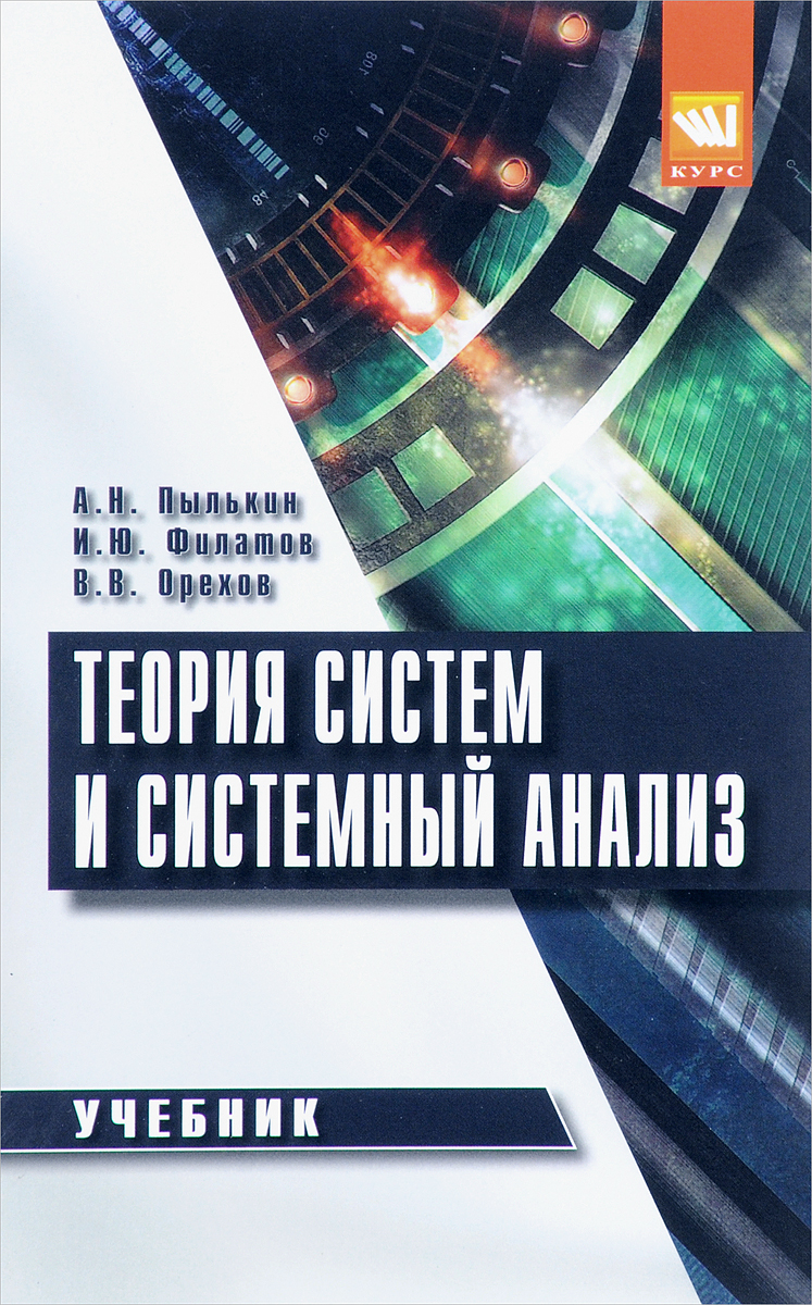 Zakazat.ru: Теория систем и системный анализ. Учебник. А. Н. Пылькин, И. Ю. Филатов, В. В. Орехов