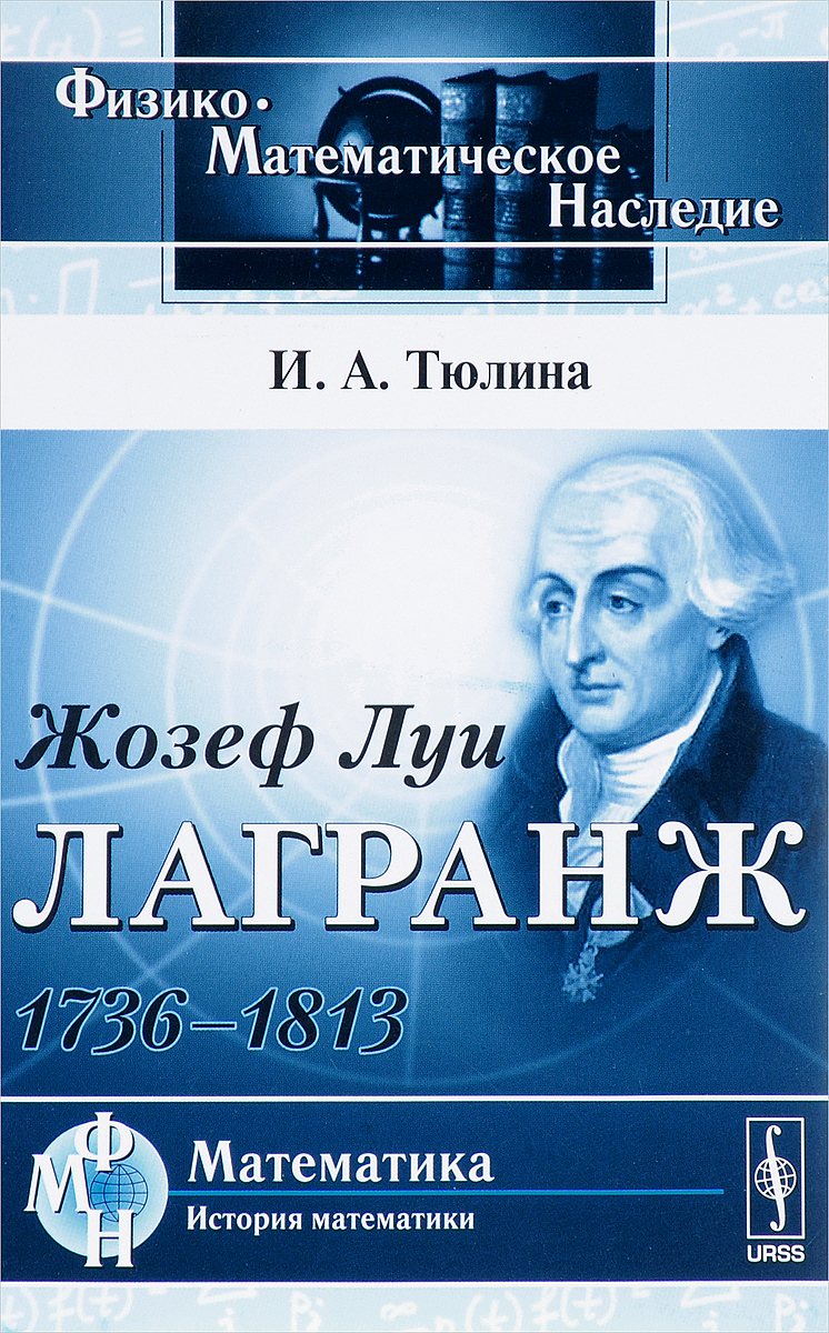 Жозеф Луи Лагранж: 1736-1813