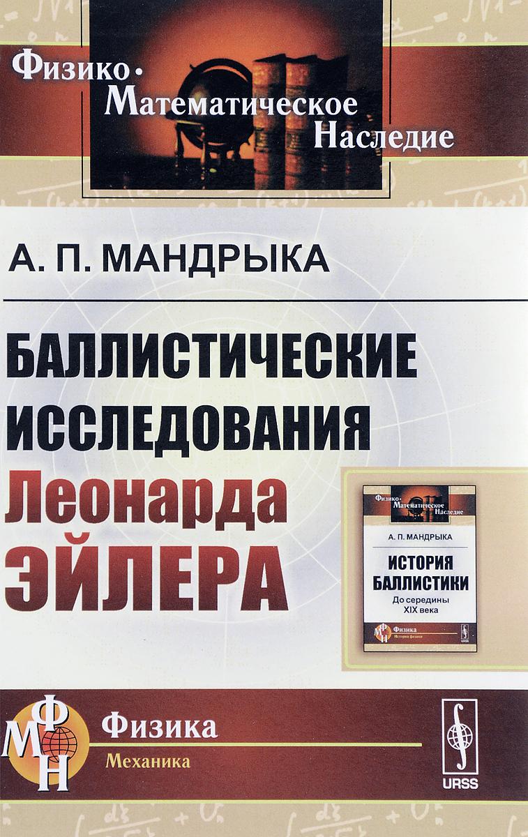 Баллистические исследования Леонарда Эйлера. А. П. Мандрыка