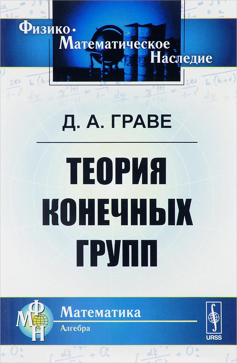 Д. А. Граве Теория конечных