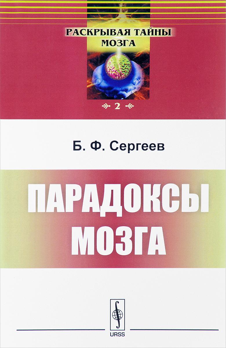 Парадоксы мозга
