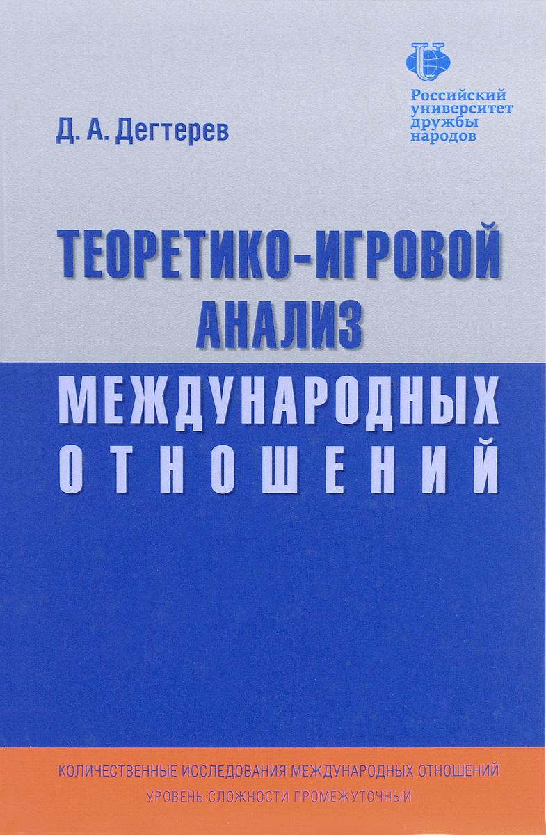 Теоретико-игровой анализ международных отношений. Учебник