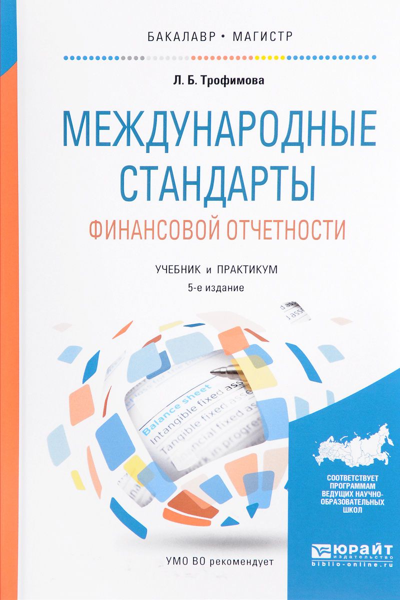 Л. Б. Трофимова Международные стандарты финансовой отчетности. Учебник и практикум