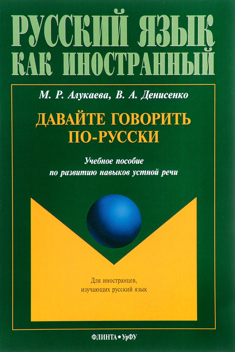 М. Р. Алукаева, В. А. Денисенко Давайте говорить по-русски. Учебное пособие