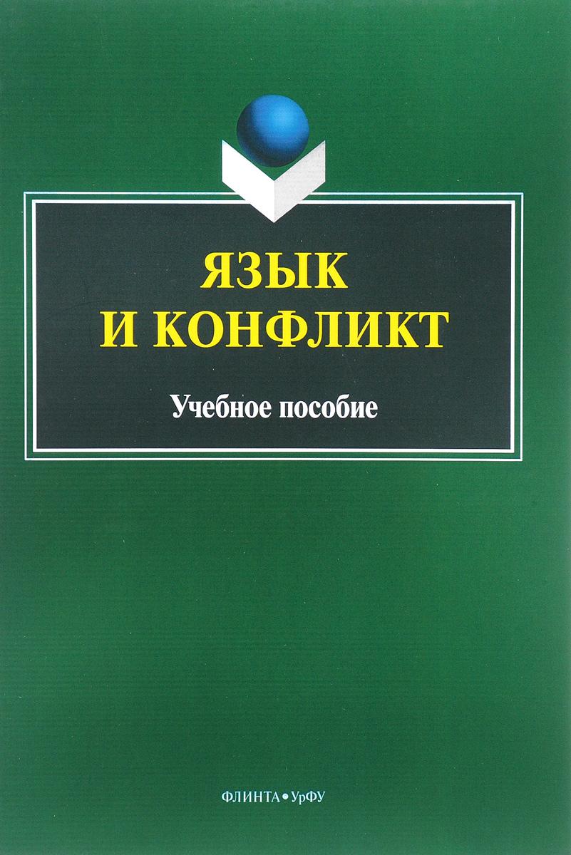 Язык и конфликт. Учебное пособие.