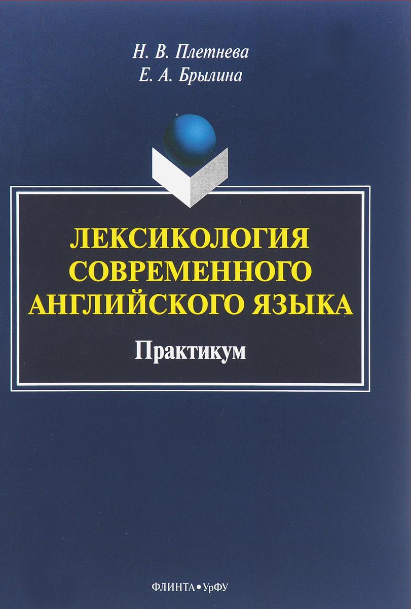 Лексикология современного английского языка. Практикум. Н. В. Плетнева, Е. А. Брылина
