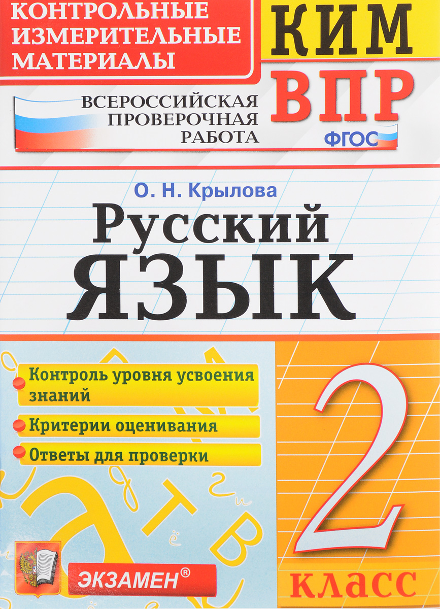 Конспект урока по русскому языку в 2 классе синонимы второго поколения автор иванов