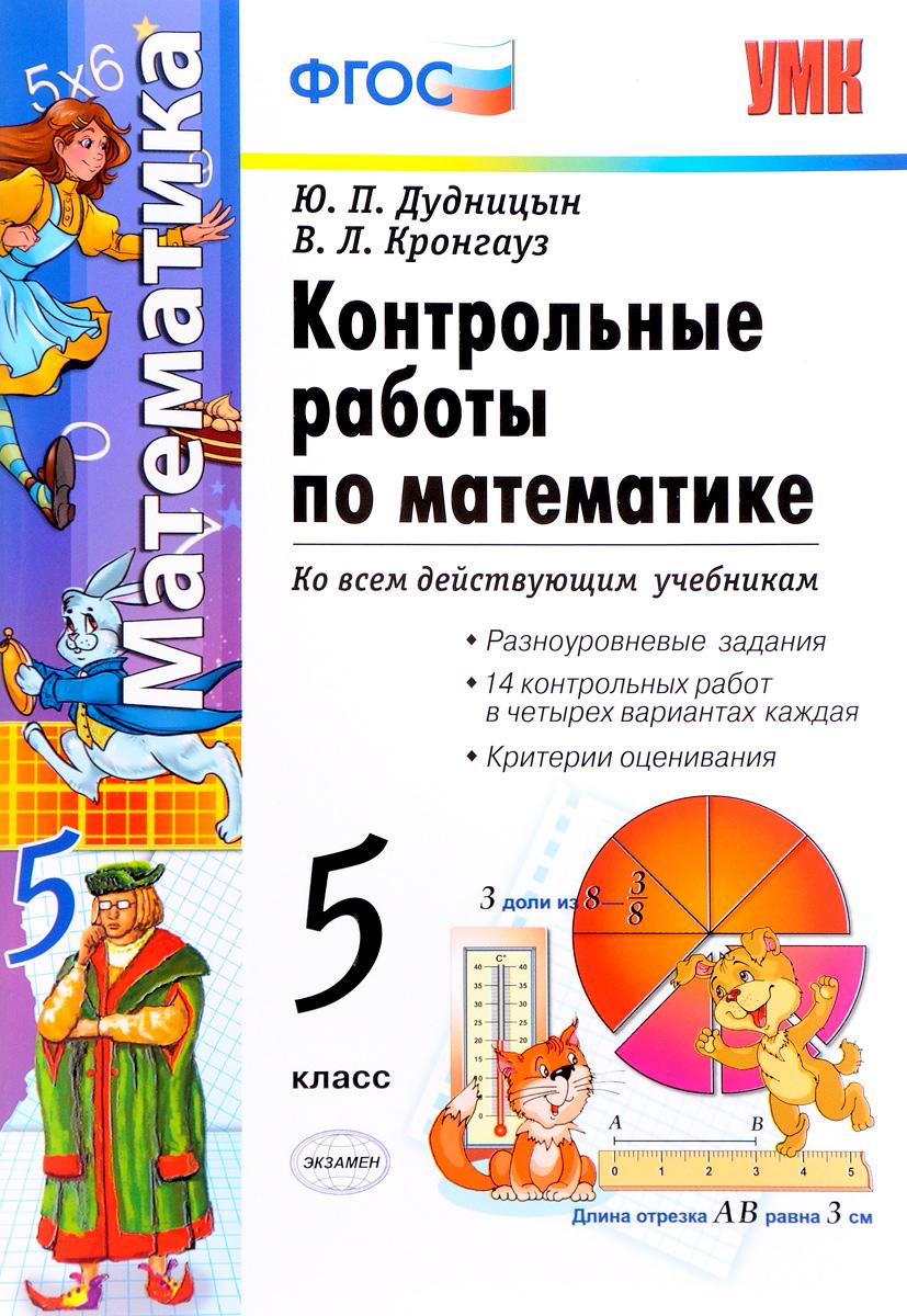 Контрольные работы по математике. 5 класс