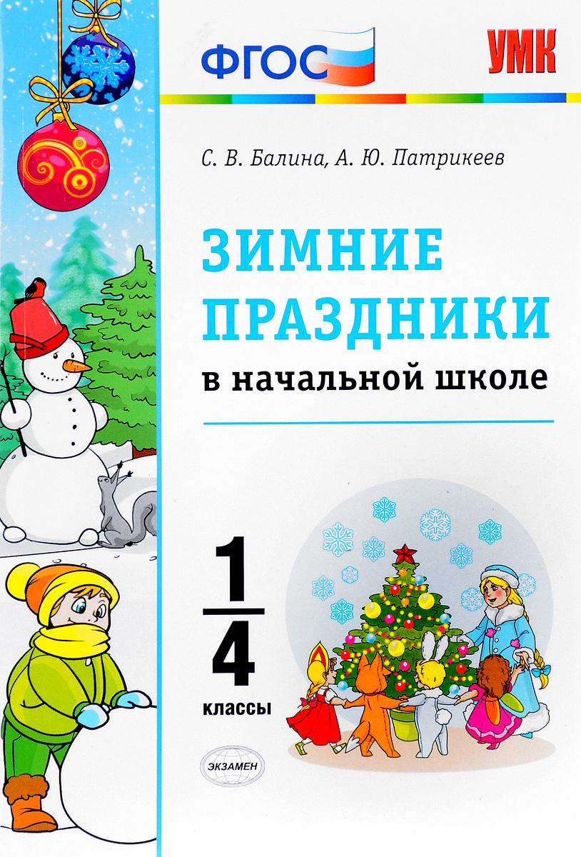 Зимние праздники в начальной школе. 1-4 классы.