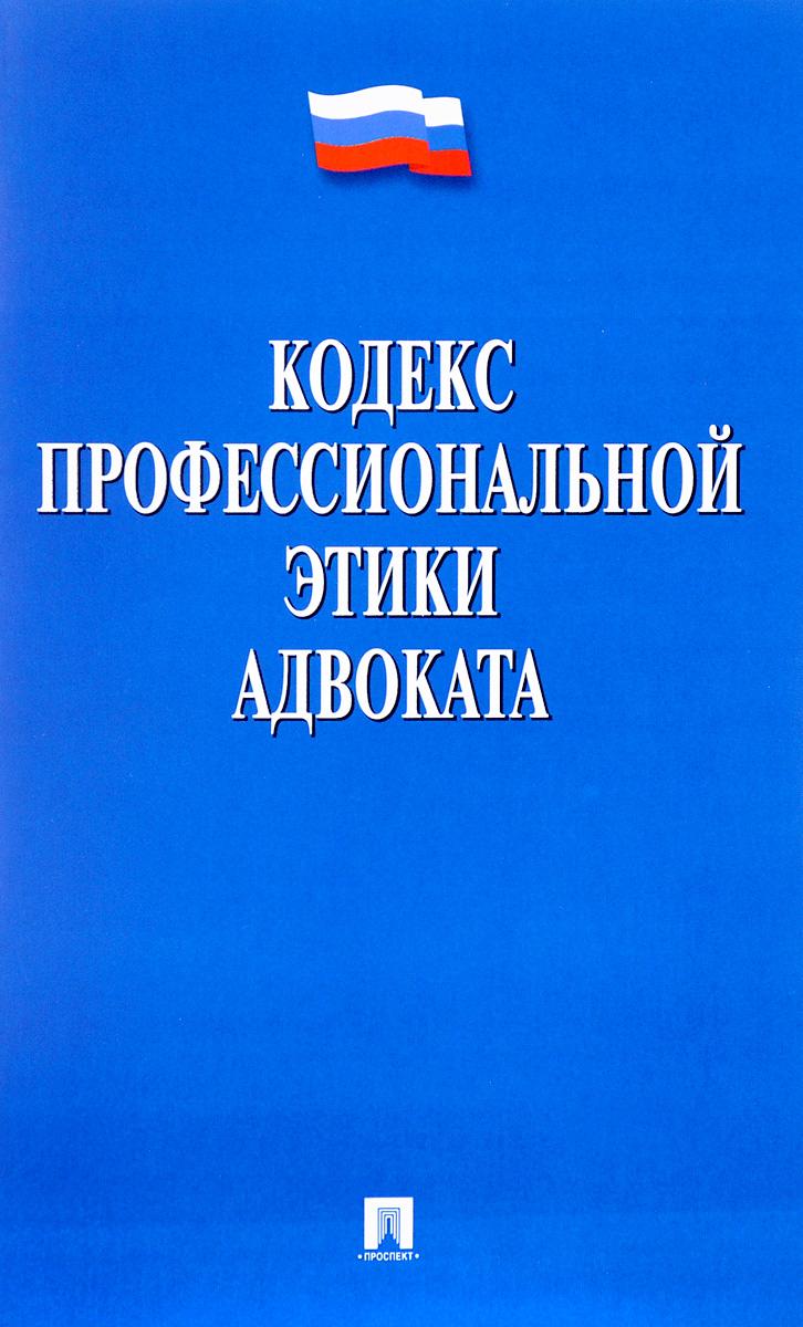 Кодекс профессиональной этики адвоката учебники феникс самоучитель начинающего адвоката