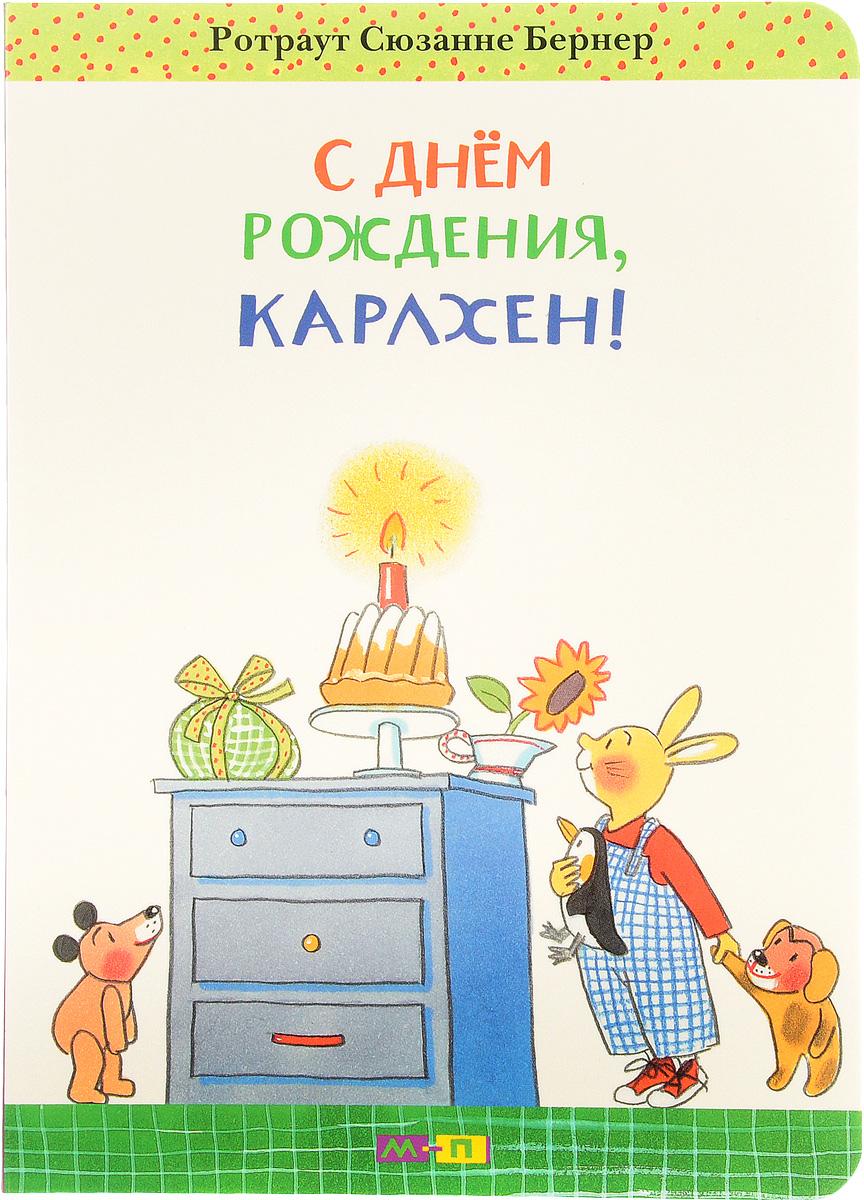 Ротраут Сюзанне Бернер С днем рождения, Карлхен!
