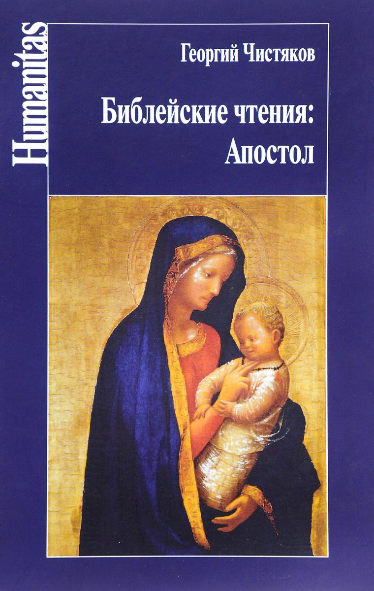 Георгий Чистяков Библейские чтения. Апостол