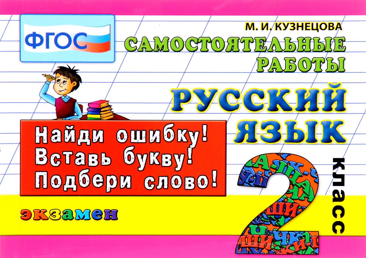 Русский язык. 2 класс. Самостоятельные работы