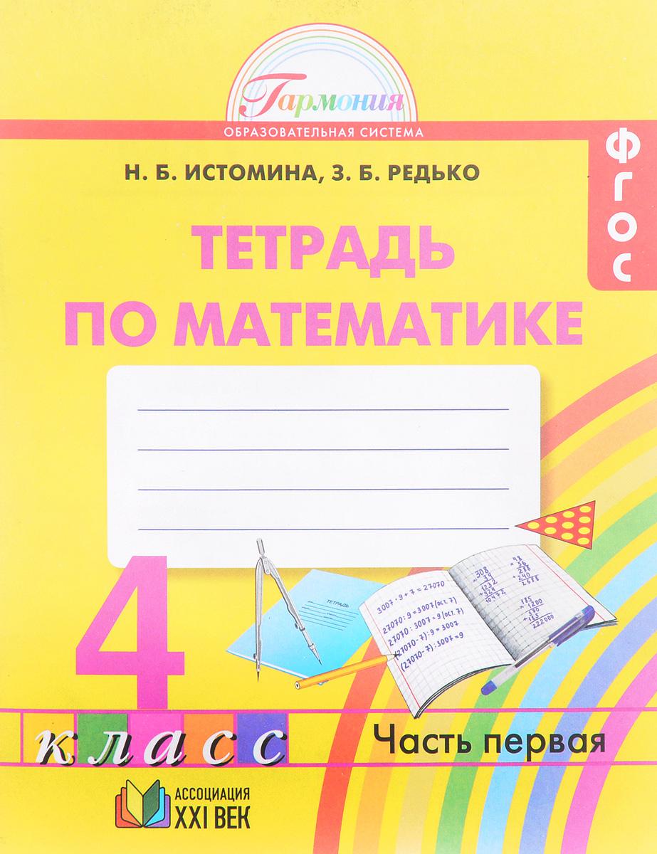 Н. Б. Истомина Математика. 4 класс. Рабочая тетрадь. В 2 частях. Часть 1 башмаков м и математика 4 класс рабочая тетрадь 2