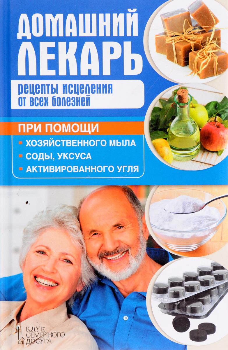 Домашний лекарь. Рецепты исцеления от всех болезней домашний массаж простые техники доступные каждому cd с видеокурсом