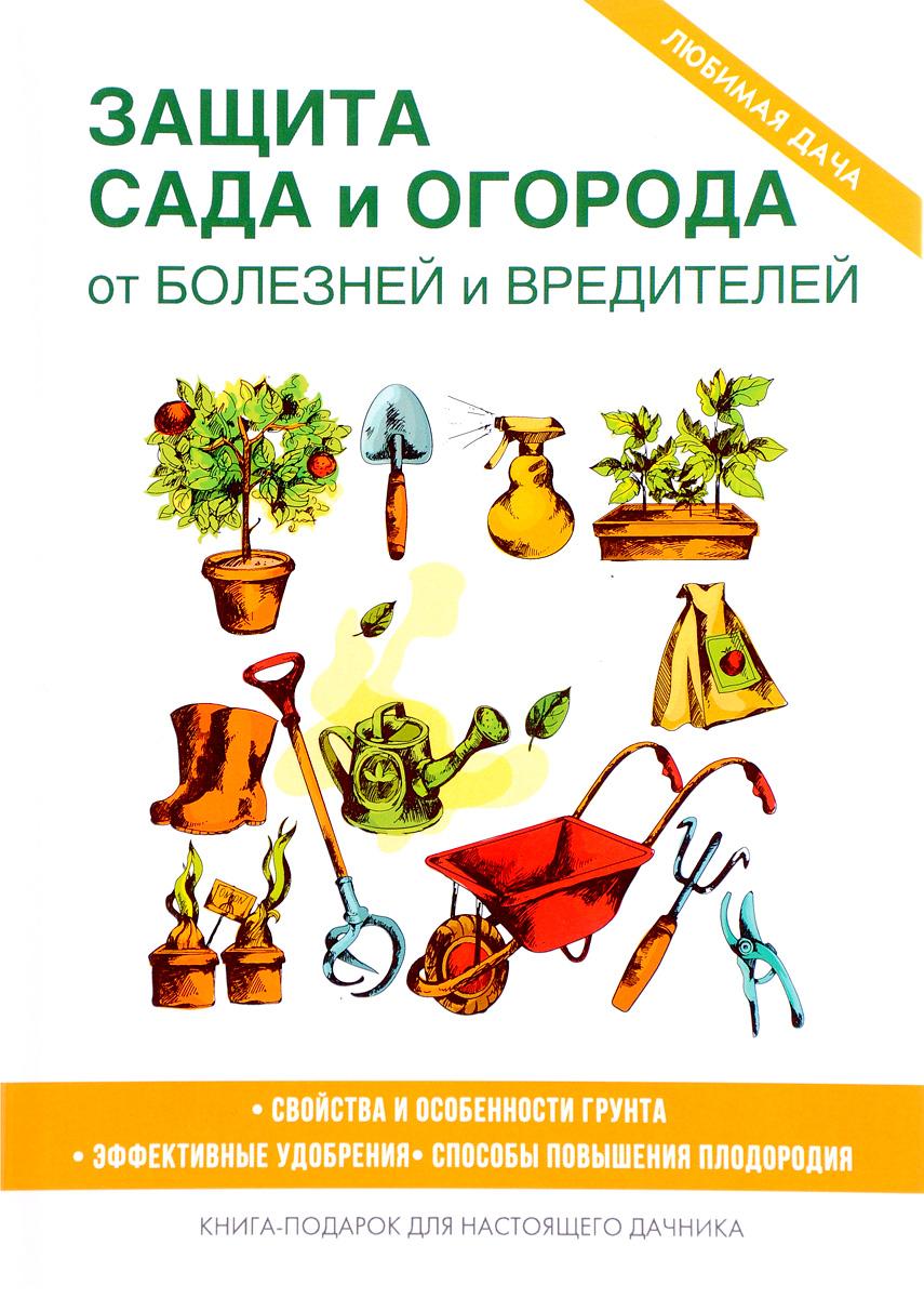 Защита сада и огорода от болезней и вредителей ISBN: 978-5-386-11118-2 защита от болезней