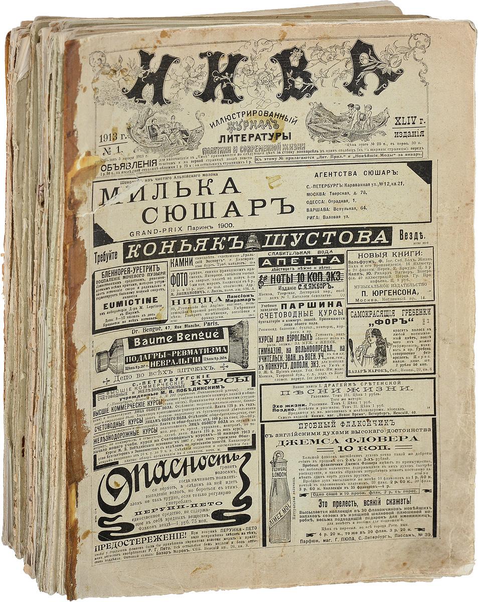 Журнал Нива, 1913 год (комплект из 51 журнала) купить шевроле нива в шахтах