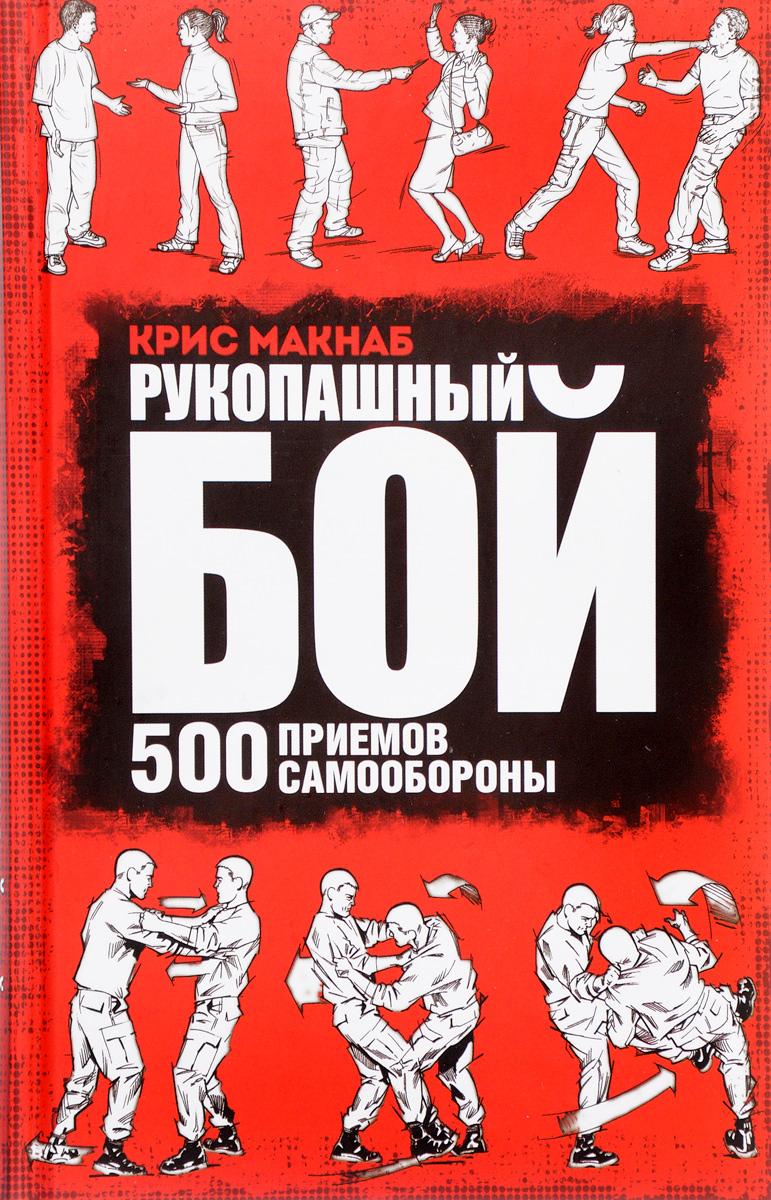 Zakazat.ru Рукопашный бой. 500 приемов самообороны. Крис Макнаб