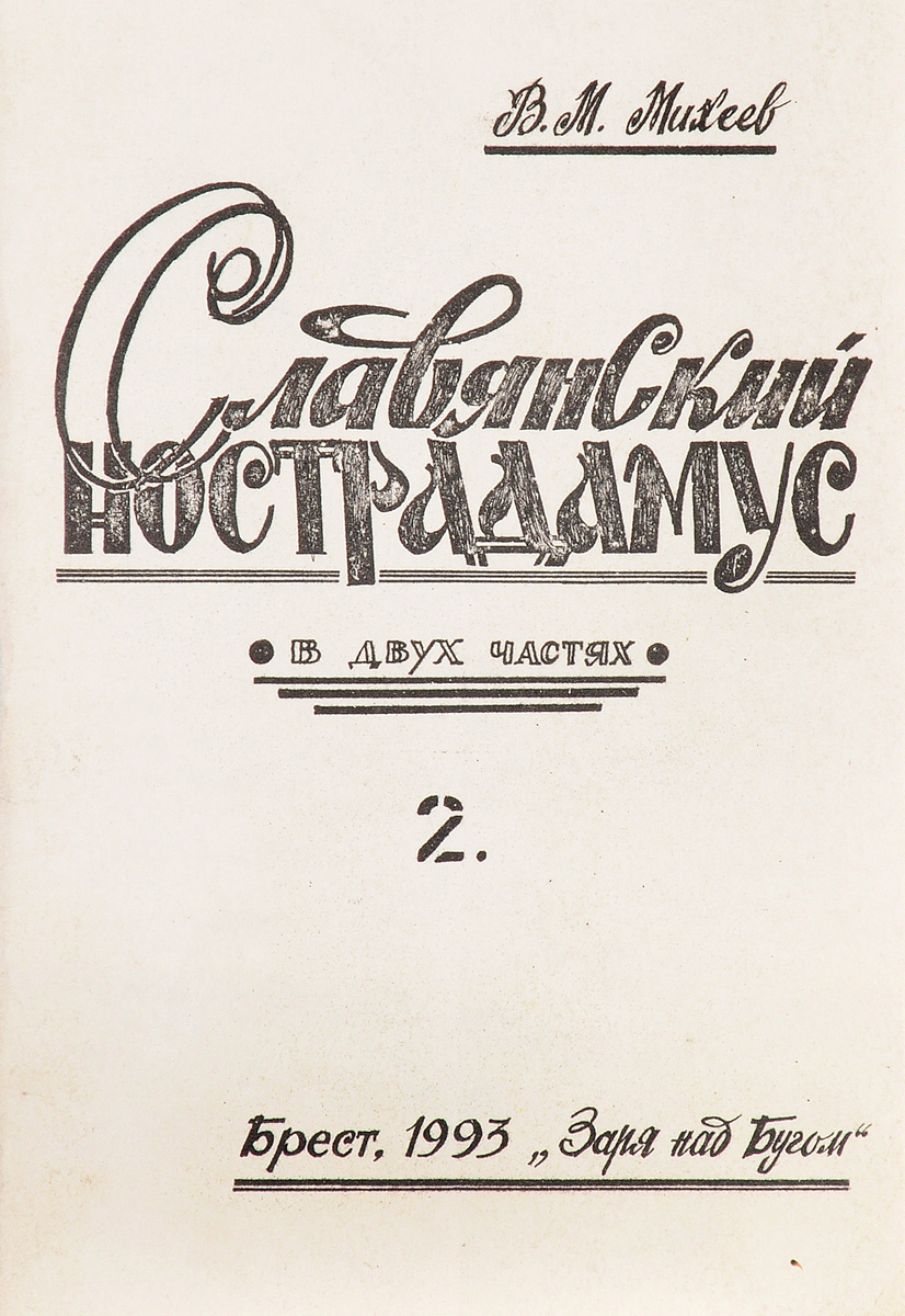 В. М. Михеев Славянский Нострадамус. В 2 частях. Часть 2 купить славянский пояс