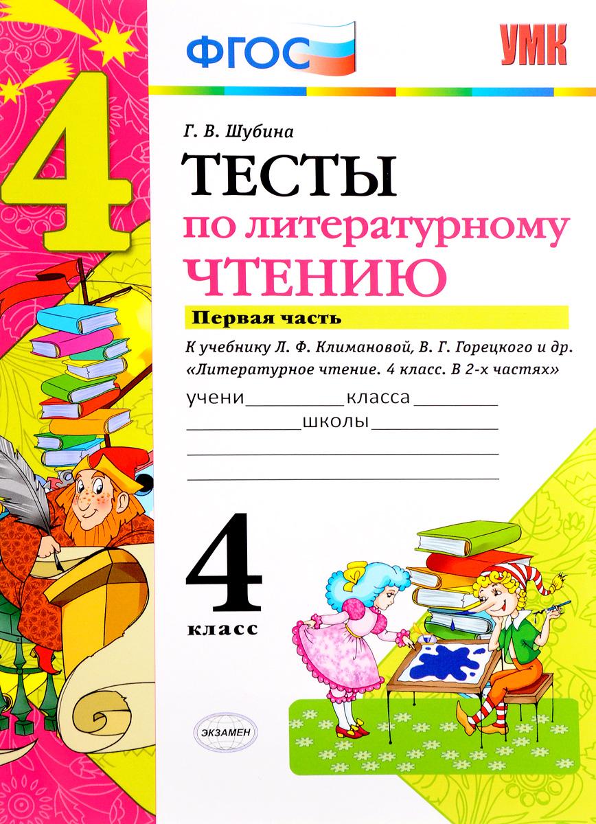 Литературное чтение. 4 класс. Тесты. К учебнику Л. Ф. Климановой, В. Г. Горецкого и др. В 2 частях. Часть 1