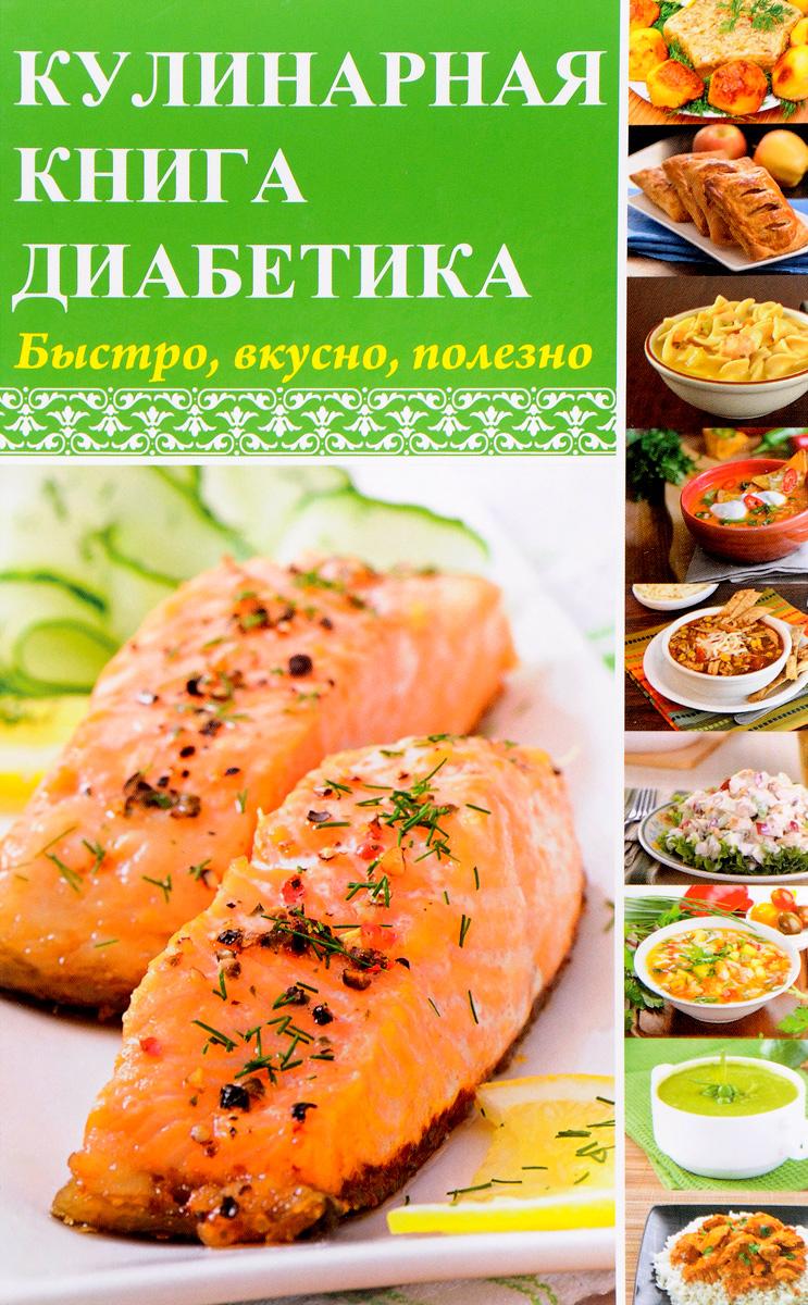 М. А. Константинов Кулинарная книга диабетика. Быстро, вкусно, полезно масалов а кулинарная книга диабетика