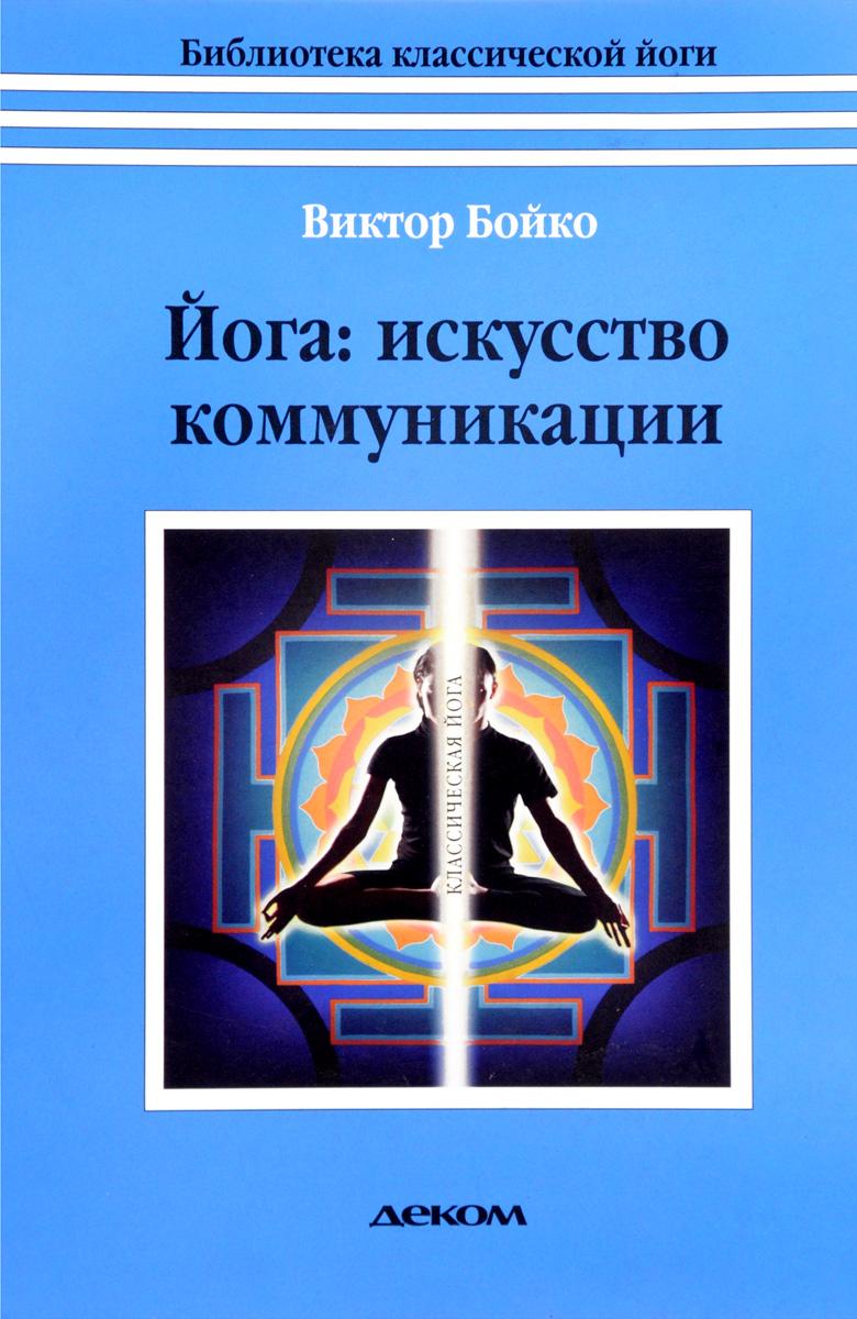 Йога. Искусство коммуникации. Виктор Бойко