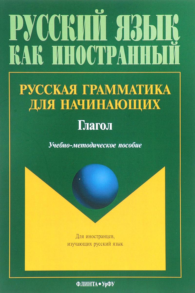 Русская грамматика для начинающих. Глагол. Учебно-методическое пособие