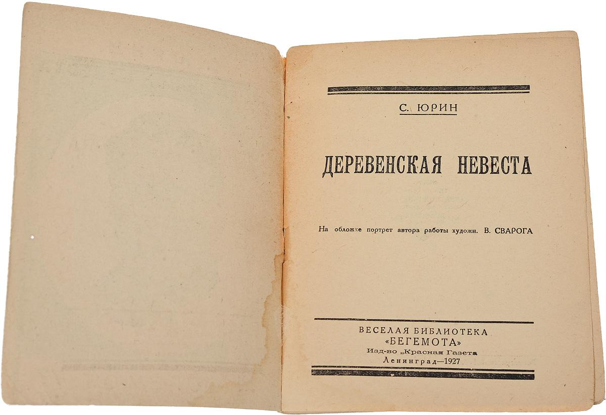 Деревенская невеста. Библиотека журнала 'Бегемот'.