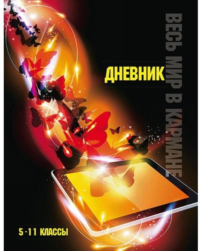 Бриз Дневник школьный бриз дневник школьный российская рф 40 листов