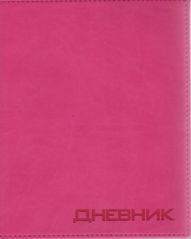 Бриз Дневник школьный Вивелла 48 листов цвет розовый1300-60Дневник Бриз Вивелла премиум класса, выполнен из высококачественного итальянского кожзама на обложке, с плотность бумаги 65 г/кв.м. Офсет - 100% белизны. Скрепление клеевое, белый форзац. На обложке тиснение блинтом. Дневник станет надежным помощником ребенка в получении новых знаний и принесет радость своему хозяину в учебные будни.