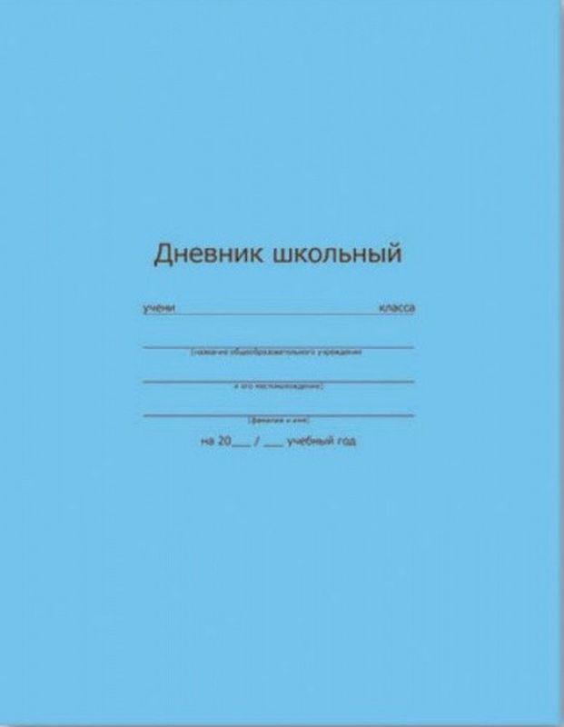 Феникс+ Дневник школьный цвет голубой б д сурис фронтовой дневник дневник рассказы