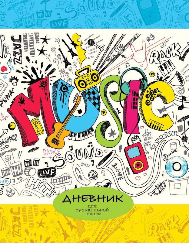 Бриз Дневник для музыкальной школы альт дневник для музыкальной школы черный рояль