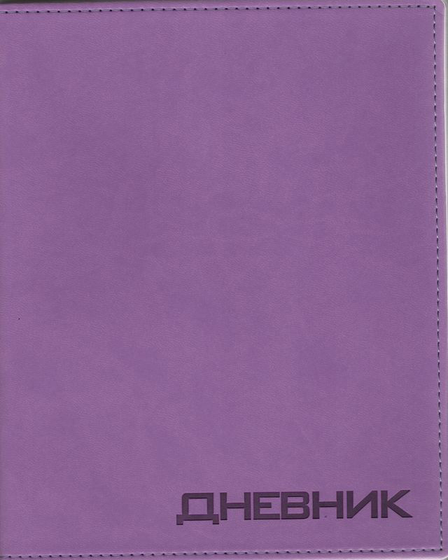Бриз Дневник школьный Вивелла цвет темно-сиреневый 48 листов