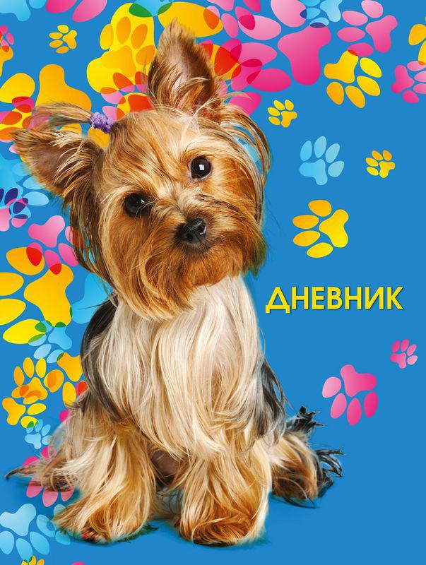 Бриз Дневник школьный Щенок ирина горюнова армянский дневник цавд танем