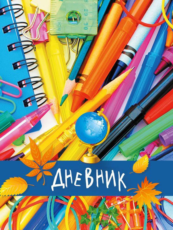 Бриз Дневник школьный Скоро в школу бриз дневник школьный мотогонка 40 листов